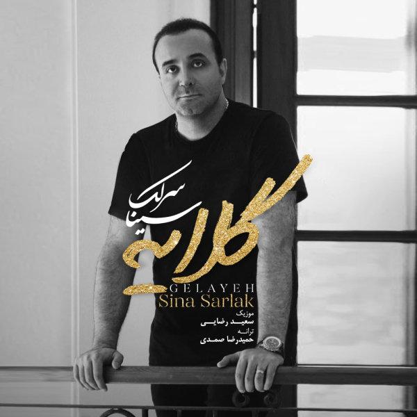 Sina Sarlak - Gelayeh Song   سینا سرلک گلایه'