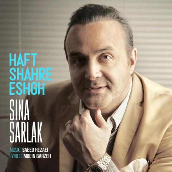 Sina Sarlak - Haft Shahre Eshgh Song   سینا سرلک هفت شهر عشق'