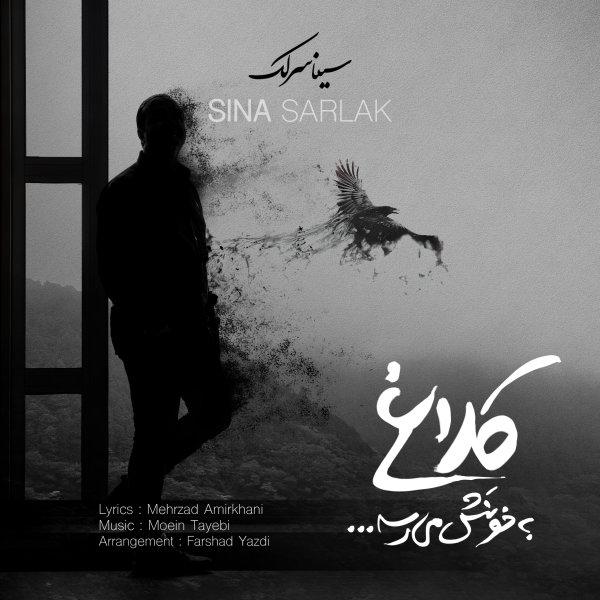 Sina Sarlak - Kalagh Be Khoonash Mirese Song   سینا سرلک کلاغ به خونش میرسه'