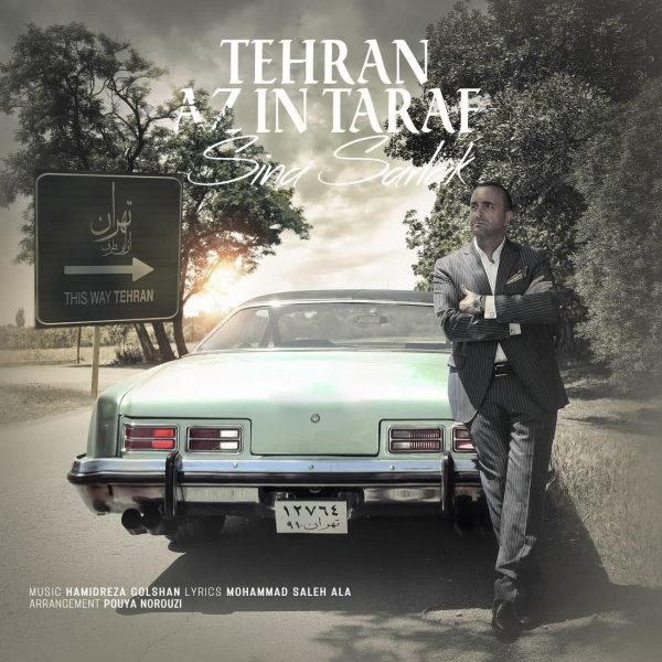 Sina Sarlak - Tehran Az In Taraf Song   سینا سرلک تهران از این طرف'