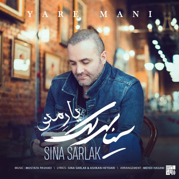 Sina Sarlak - Yare Mani Song | سینا سرلک یا منی'