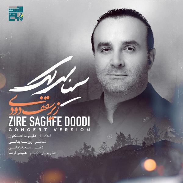 Sina Sarlak - Zire Saghfe Doodi (Live) Song   سینا سرلک زیر سقف دودی اجرای زنده'