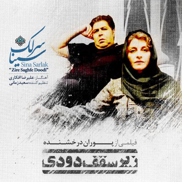 Sina Sarlak - Zire Saghfe Doodi Song | سینا سرلک زیر سقف دودی'