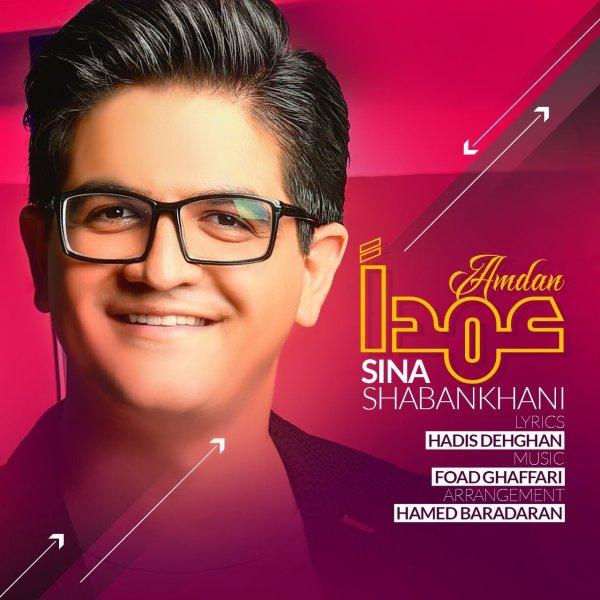 Sina Shabankhani - Amdan Song | سینا شعبانحانی آدم'