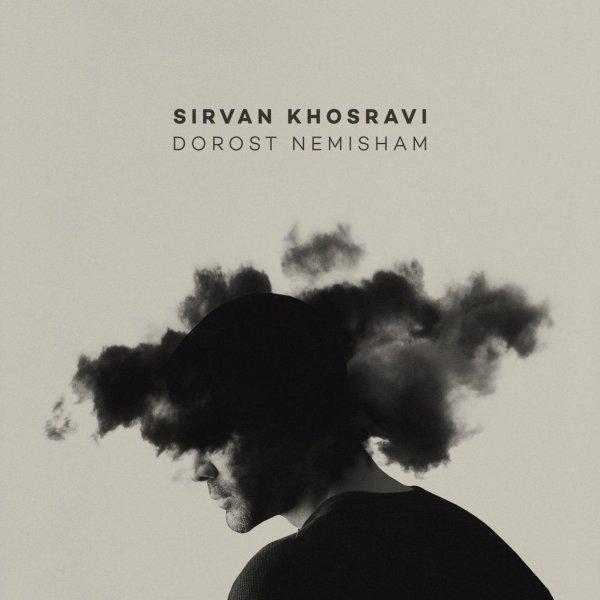 Sirvan Khosravi - Dorost Nemisham Song   سیروان خسروی درست نمیشم'