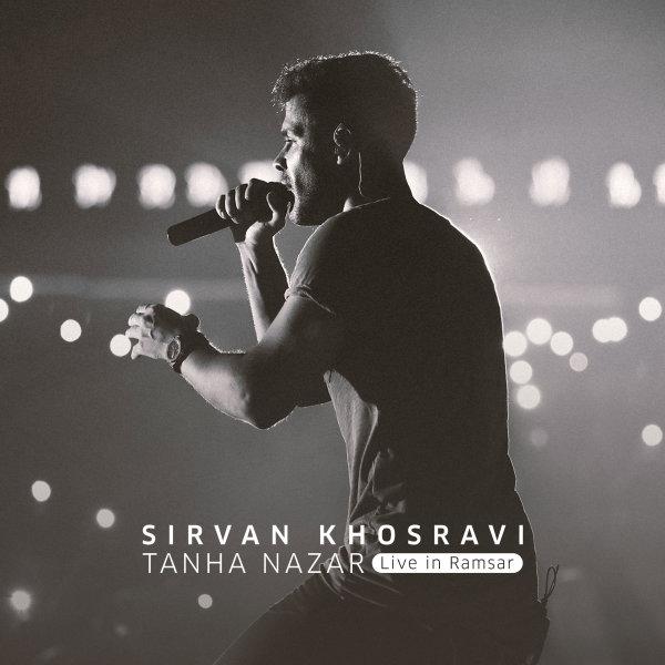 Sirvan Khosravi - Tanha Nazar (Live) Song | سیروان خسروی تنها نزار اجرای زنده'