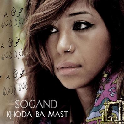 Sogand - Khoda Ba Mast Song   سوگند خدا با ماست'