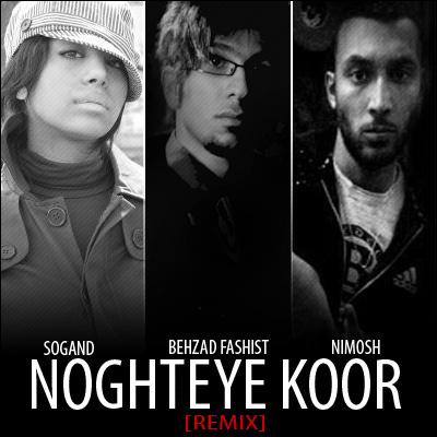 Sogand - Noghteye Koor Remix (Ft Behzad & Nimosh) Song | سوگند نقطه ی کور ریمیکس بهزاد نیموش'