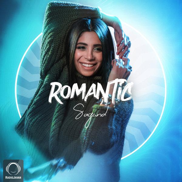 Sogand - Romantic Song | سوگند رومانتیک'