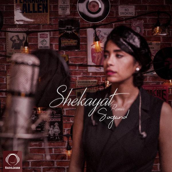 Sogand - Shekayat (Shahin SR Remix) Song | سوگند شکایت شاهین اس آر ریمیکس'