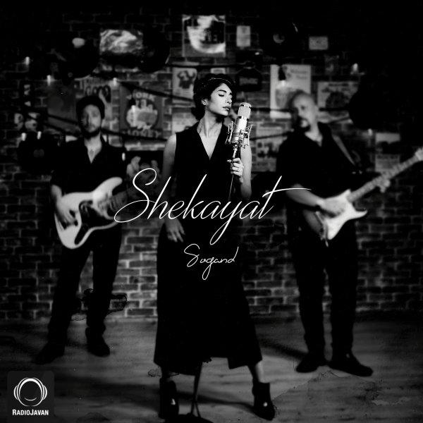 Sogand - Shekayat Song   سوگند شکایت'