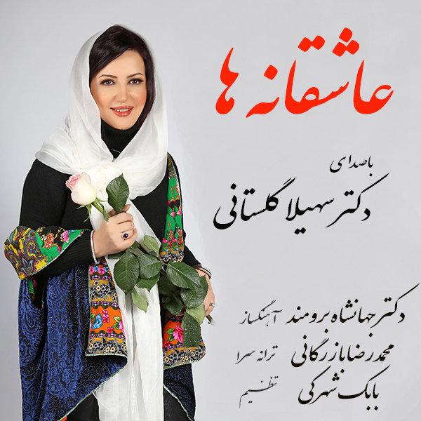 Soheila Golestani - Asheghaneha Song'