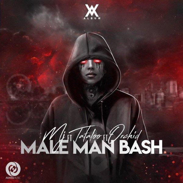 Sohrab MJ - Male Man Bash (Ft Amir Tataloo & Orchid) Song   سهراب ام جی مال من باش امیر تتلو ارکیده'