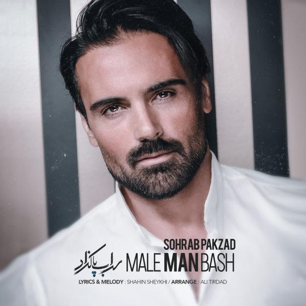Sohrab Pakzad - Male Man Bash Song   سهراب پاکزاد مال من باش'