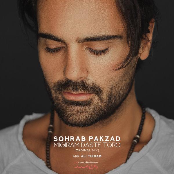 Sohrab Pakzad - Migiram Daste To Ro (Remix) Song   سهراب پاکزاد میگیرم دست تورو ریمیکس'