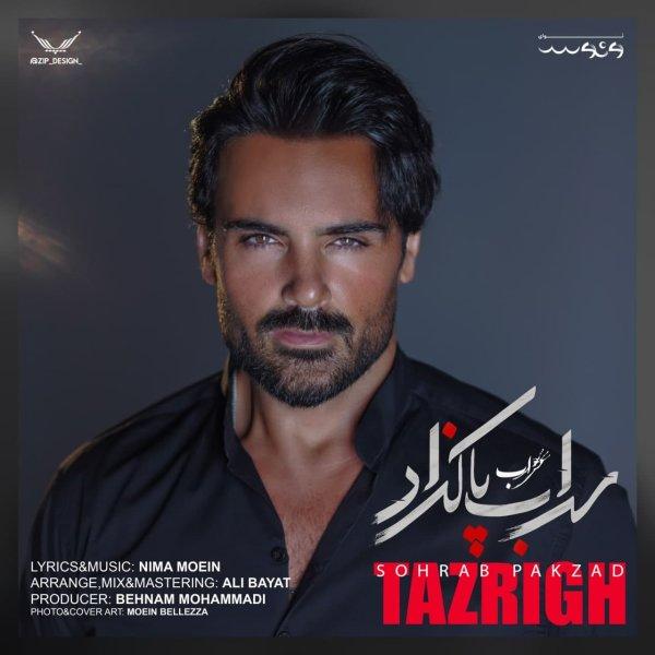 Sohrab Pakzad - Tazrigh Song | سهراب پاکزاد تزریق'