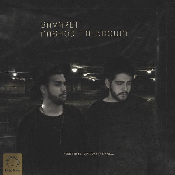 Talk Down - Bavaret Nashod Song | تاک داون باورت نشد'