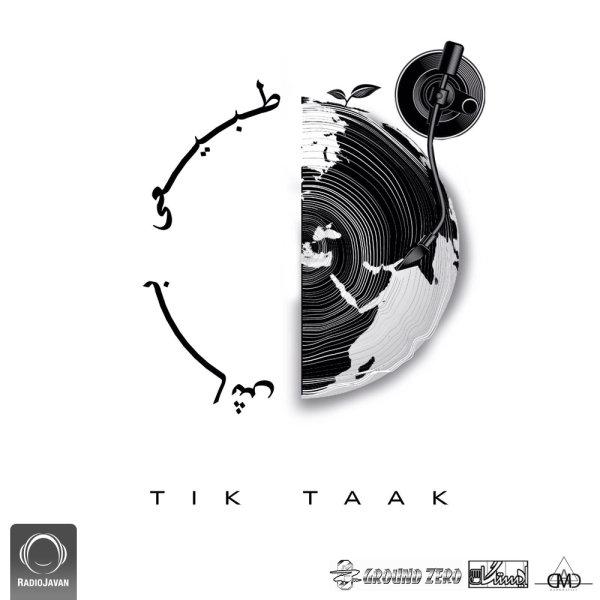 Tik Taak - Rooz Song | تیک تاک روز'