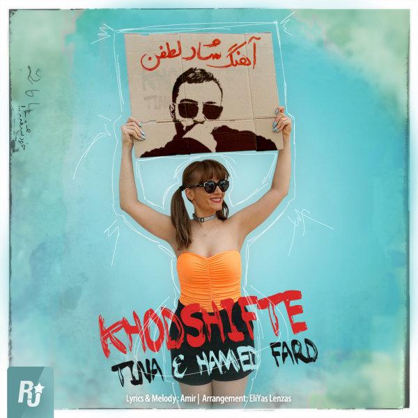 Tina & Hamed Fard - Khodshifte Song | تینا و حامد فرد خودشیفته'
