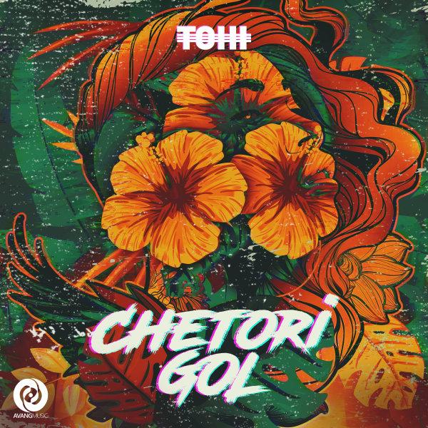 Tohi - Chetori Gol Song | تهی چطوری گل'
