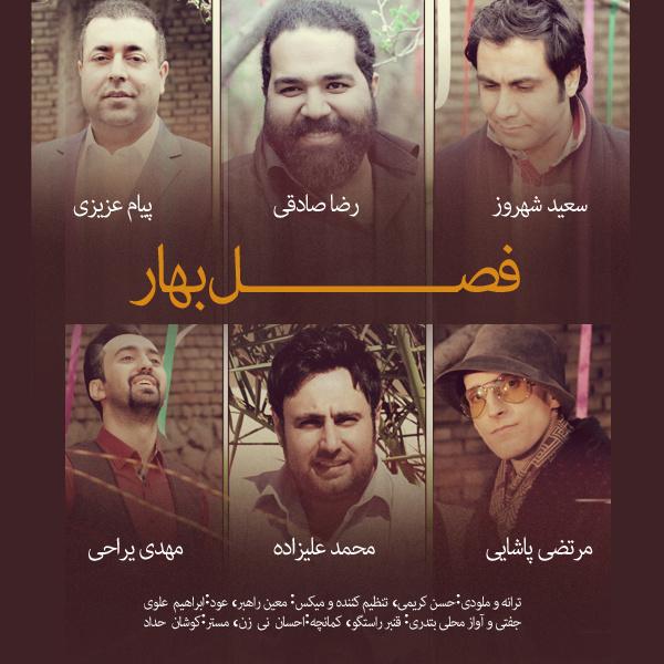 Various Artists - Fasle Bahar Song | هنرمندان مختلف فصل بهار'