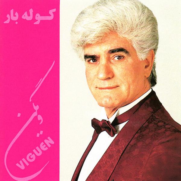 Viguen - Mazhare Eshgh Song | ویگن مظهر عشق'