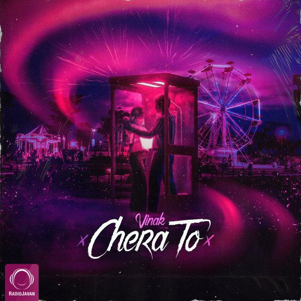 Vinak - Chera To Song | ویناک چرا تو'
