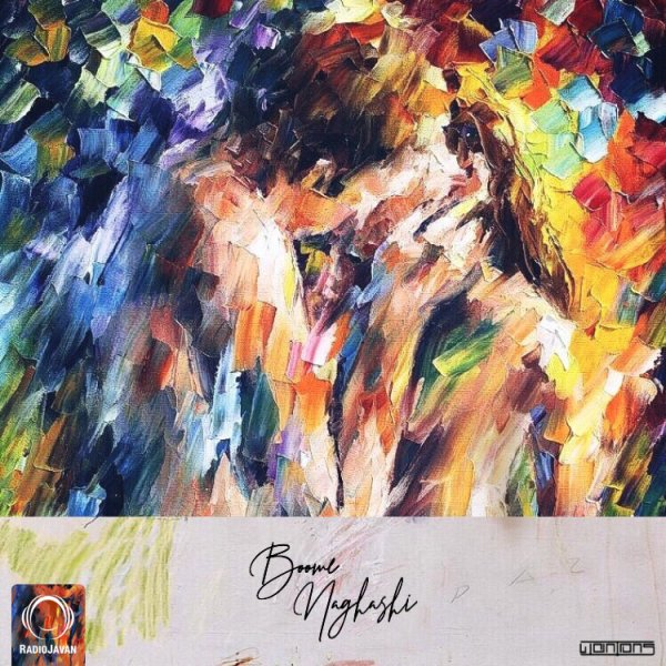 Wantons - Boome Naghashi Song | وانتونز بوم نقاشی'