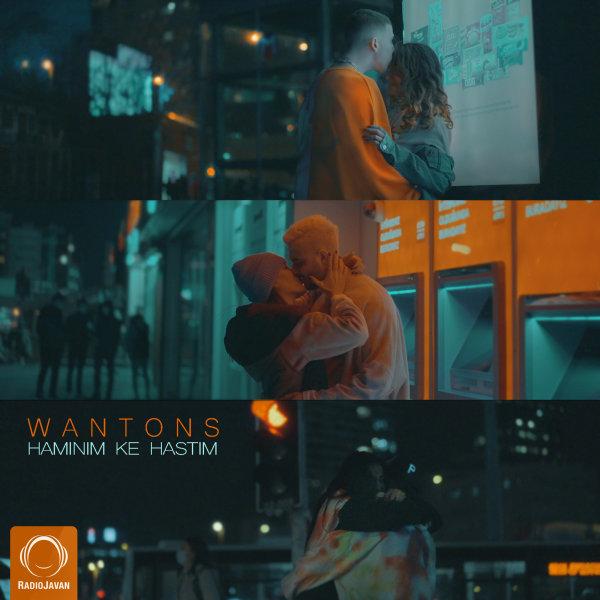 Wantons - Haminim Ke Hastim Song | وانتونز همینیم که هستیم'