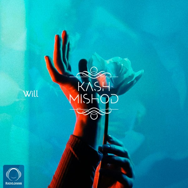 Will - Kash Mishod Song'