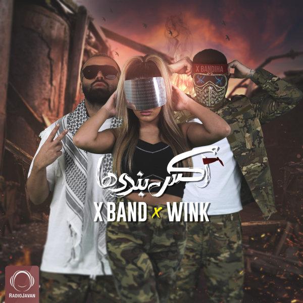 X Band - Dele Divooneh (Ft Wink) Song | اکس بند, وینک دل دیوونه'