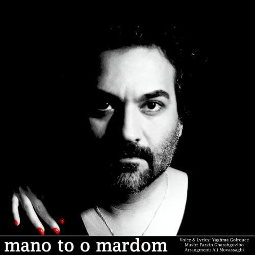 Yaghma Golrouee - Mano To o Mardom Song'
