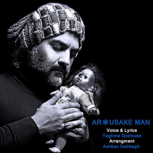 Yaghma Golrouee - Arousake Man Song'