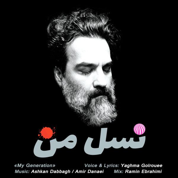 Yaghma Golrouee - Nasle Man Song'