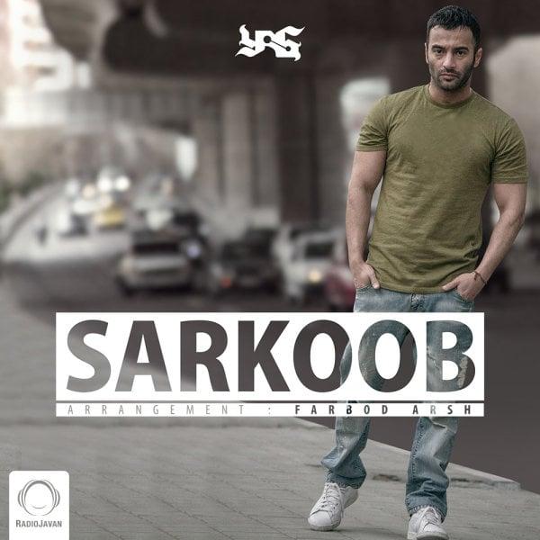 Yas - Sarkoob Song | یاس سرکوب'
