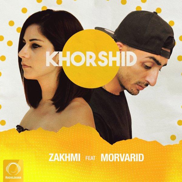 Zakhmi - Khorshid (Ft Morvarid) Song   زخمی خورشید مروارید'