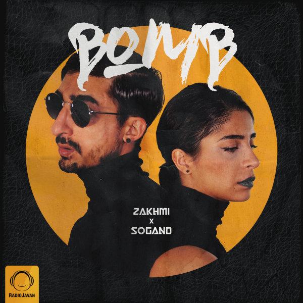 Zakhmi & Sogand - Bomb Song | زخمی و سوگند بمب'
