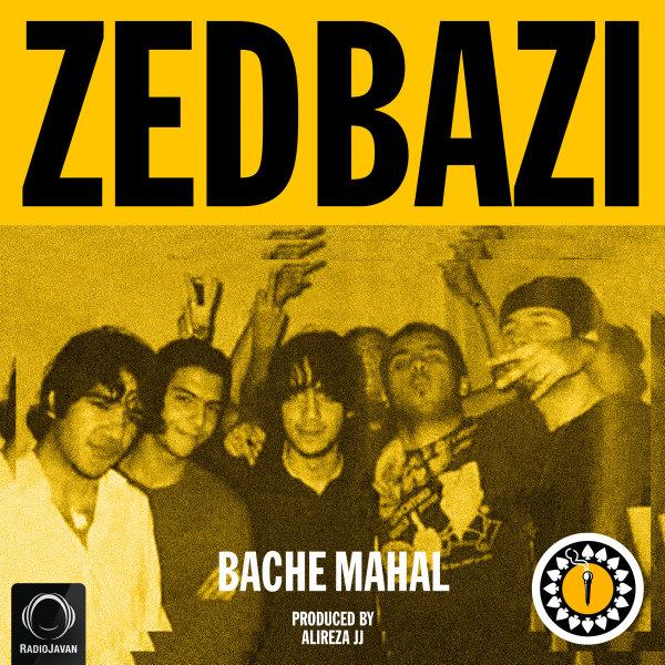 Zedbazi - Bache Mahal Song | زدبازی بچه محل'