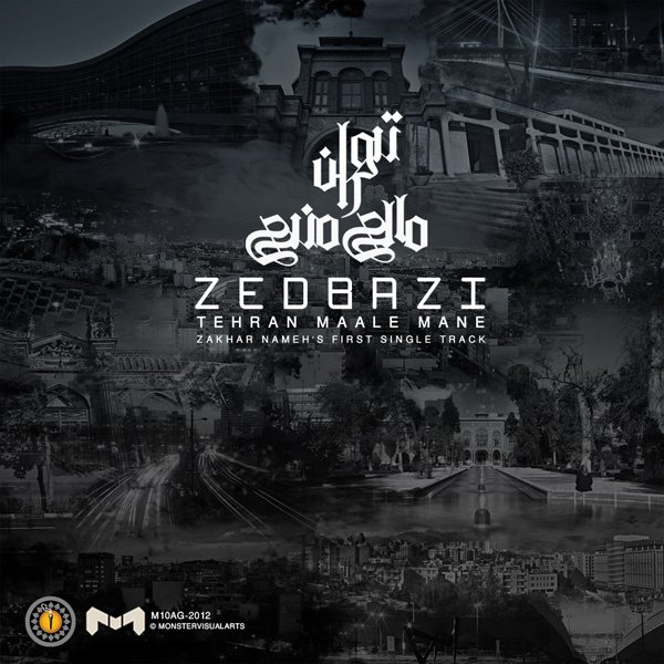 Zedbazi - Tehran Maale Mane Song   زدبازی تهران مال من'
