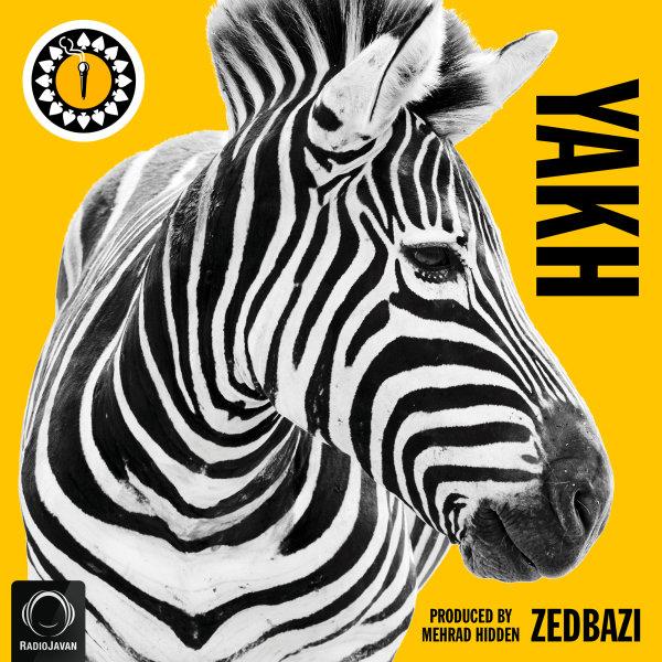 Zedbazi - Yakh Song | زدبازی یخ'