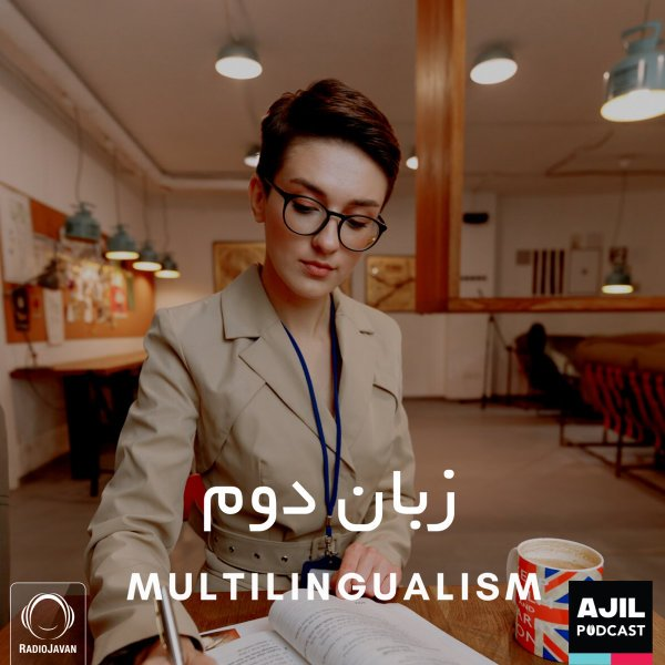 Ajil - 'Zabaneh Dovom'