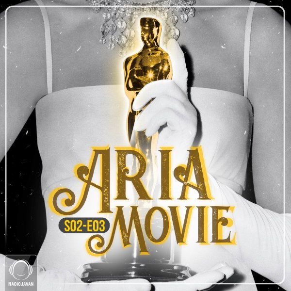 Aria Movie - 'Episode 15'