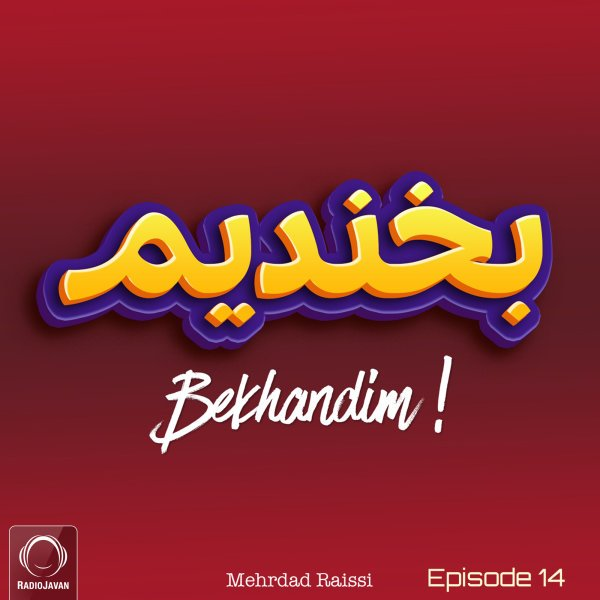Bekhandim - 'Episode 14'