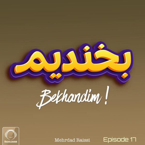 Bekhandim - 'Episode 17'