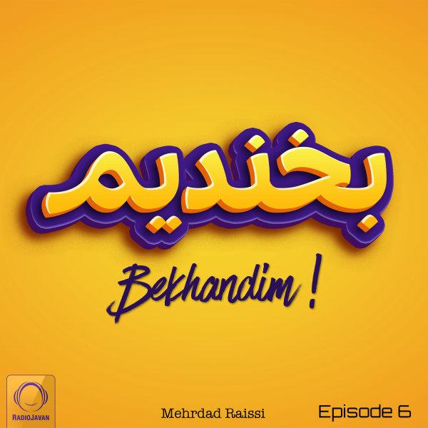 Bekhandim - 'Episode 6'