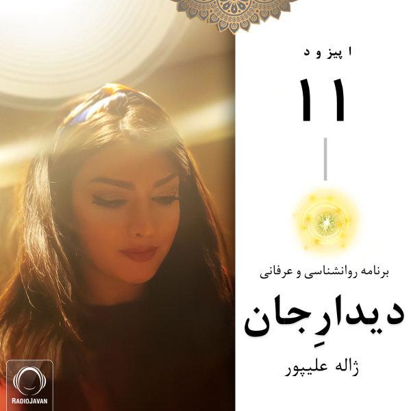 Didare Jaan - 'Episode 11'