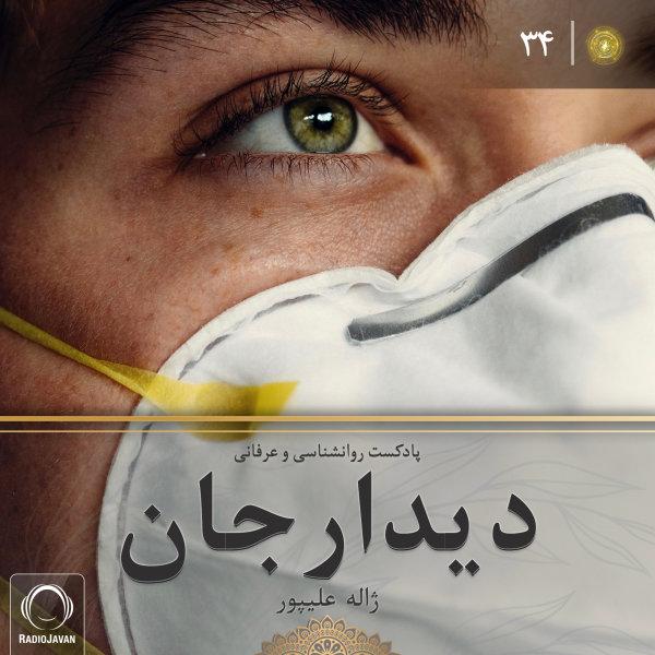 Didare Jaan - 'Episode 34'