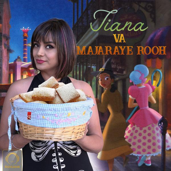 Glory Stories - 'Tiana Va Majaraye Rooh'