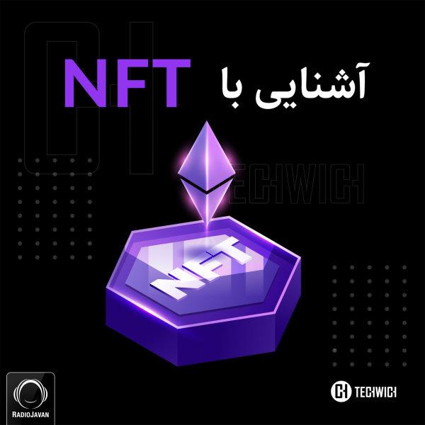 Techwich - 'NFT'