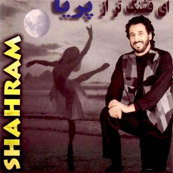 shahram shabpareh zemestane akhar